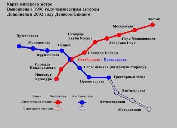 Список схем метро Минска.